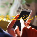 【副収入の第1歩】ツイッターフォロワーの増やし方